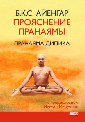 Книга Айенгар Прояснение Пранаямы купить и читать онлайн