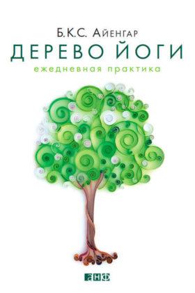 Айенгар Дерево йоги купить или читать книгу онлайн