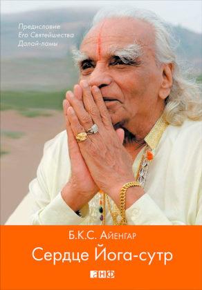 Книга Айенгар Сердце йога сутр купить и читать онлайн