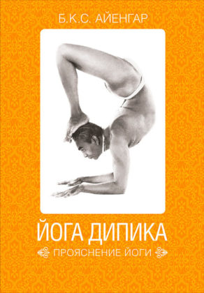 Книга Айенгар Йога Дипика читать онлайн