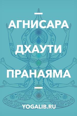 Агнисара Дхаути - техника выполнения