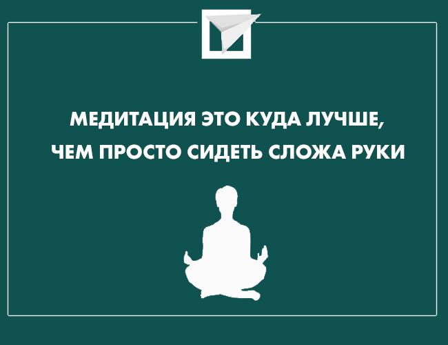 Что такое медитация и как этому научиться