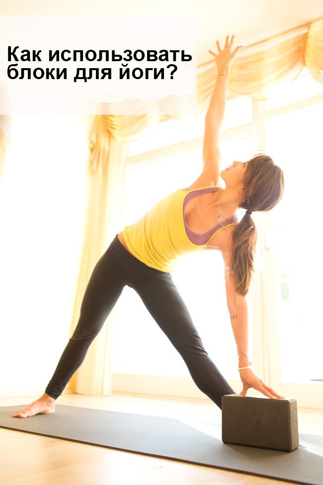 Как использовать блоки для йоги Айенгара
