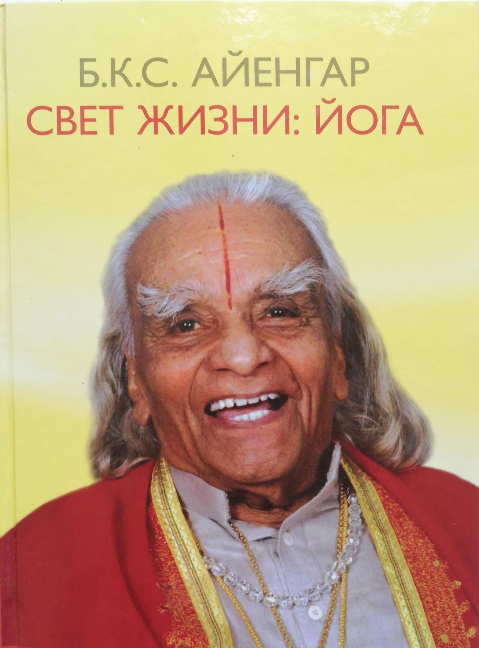 Книги по йоге Айенгара